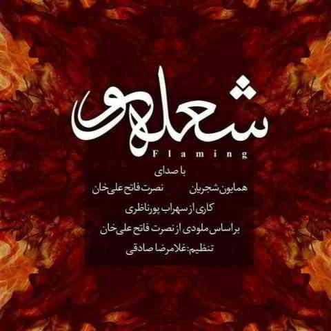 دانلود آهنگ همایون شجریان و نصرت فاتح علی خان به نام شعله ور