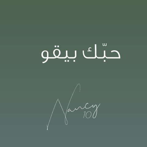 دانلود آهنگ Nancy Ajram به نام Hobbak Bi Ye'wa